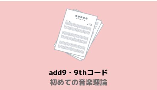 add9(アドナインス)とナインスの意味とは?【初めての音楽理論】
