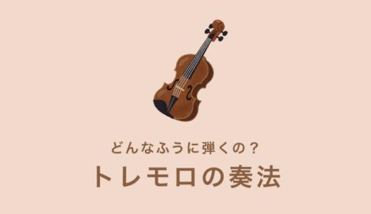 トレモロ(tremollo)の意味と弾き方まとめ【譜例を用いて解説!】