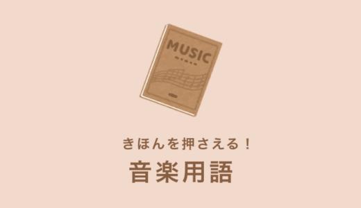 音楽用語を学ぼう【Lent,Adagio,Moderato,Prest】