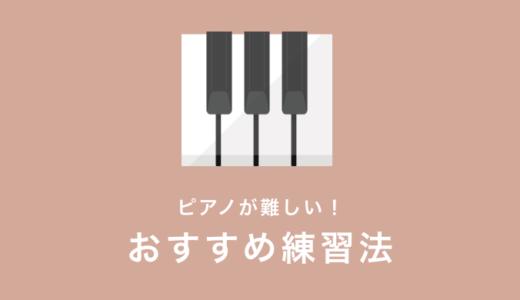 難しい曲が弾けるようになる練習方法まとめ【初心者の方向け】