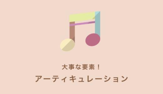 アーティキュレーションまとめ【初心者むけ音楽講座】