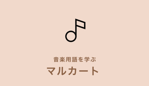 マルカート(marc.)どのように弾くの?【音楽用語を徹底解説!】