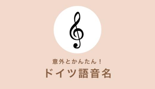 ドイツ音名の読み方まとめ【初心者向け 音楽理論入門講座】