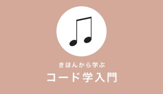 ピアノコードを完全マスター!【読み方・覚え方・種類を解説】