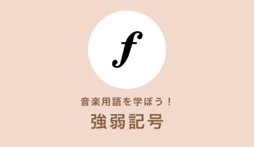 強弱記号を学ぼう!【フォルテ・ピアノ・メゾフォルテ】