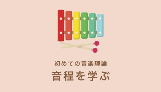 音程の意味・読み方・種類まとめ【初心者向け音楽理論入門講座】
