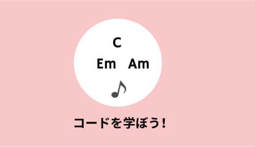ピアノコードを完全網羅【読み方・覚え方・種類を解説】