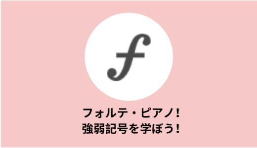 強弱記号の種類と読み方まとめ【フォルテ・ピアノ】