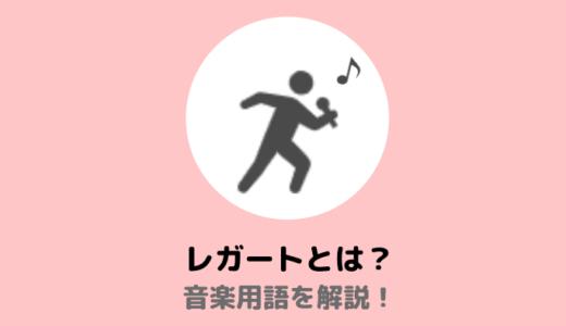 レガートの意味とは?どうやって弾く?【音楽用語を徹底解説!】