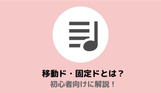 意外と知らない「移動ド」と「固定ド」の違い【初心者向けに解説!】