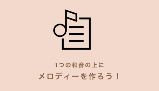 初めての作曲STEP 1【1つの和音の上にメロディーをつくろう!】