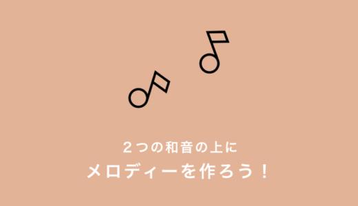 初めての作曲STEP2【2つの和音上にメロディーを作ろう】