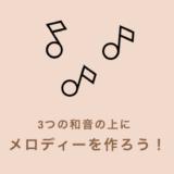 初めての作曲STEP3 【3つの種類の和音を使ってメロディーを作ろう!】