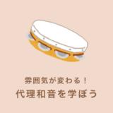 はじめての作曲STEP4 【代理和音を学ぼう!】